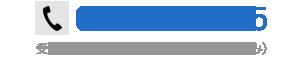 風評被害対策カレッジ 電話お問い合わせ番号:03-6685-1515 受付時間 10:00~18:00(土・日・祝休み)