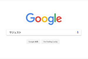 Googleのサジェストと関連ワードの仕組みを理解しよう!