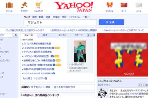 Yahoo!のサジェストと関連ワードの仕組みとは?