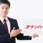 JPナンバー(日本電話番号検索)とは?JPナンバーの風評対策方法