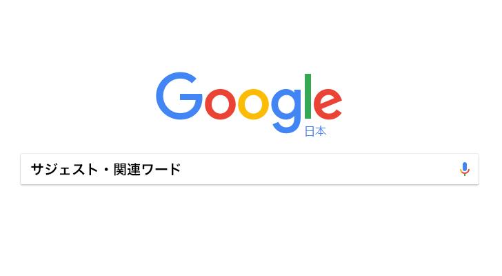 Googleのサジェスト・関連ワードの影響力
