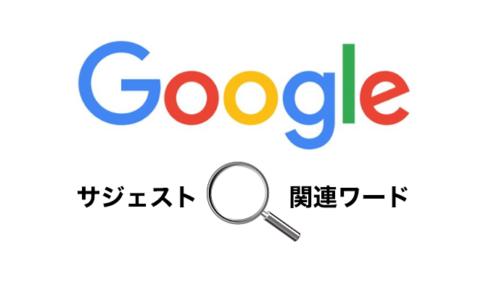 Googleサジェストと関連ワードのネガティブワード対策方法