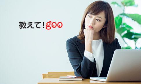 【教えて!goo】特徴から質問や回答の削除依頼方法まで解説!