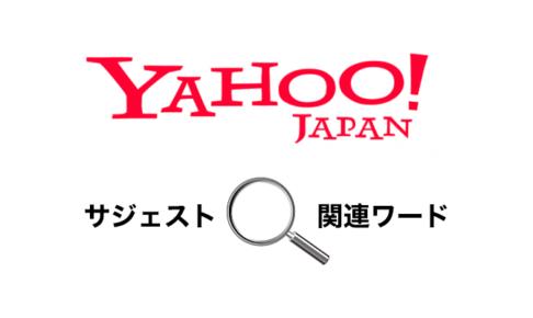 Yahoo!サジェストと関連ワードのネガティブワード対策方法