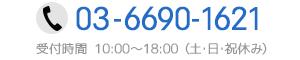風評被害対策カレッジ 電話お問い合わせ番号:03-6690-1621 受付時間 10:00~18:00(土・日・祝休み)