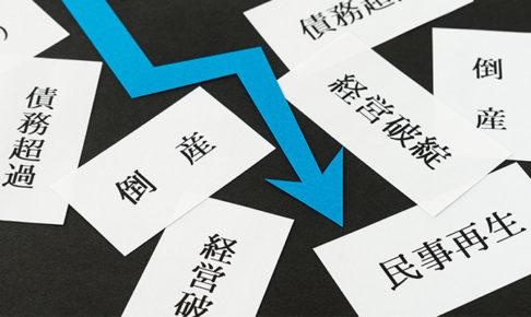 不動産賃貸業の炎上事例①~うちナビ倒産に学ぶ評判管理の重要性~