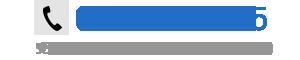 風評被害対策カレッジ 電話お問い合わせ番号:03-6690-1621 受付時間 10:00~19:00(土・日・祝休み)