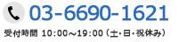風評被害対策カレッジ 電話番号03-6690-1621