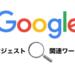 Googleサジェストと関連ワードの削除申請と対策方法